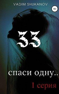 Вадим Шуканов - 33