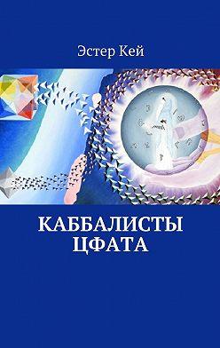 Эстер Кей - Каббалисты Цфата