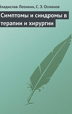 Владислав Леонкин - Симптомы и синдромы в терапии и хирургии