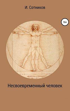 Игорь Сотников - Несвоевременный человек. Книга 1. (Хаос)