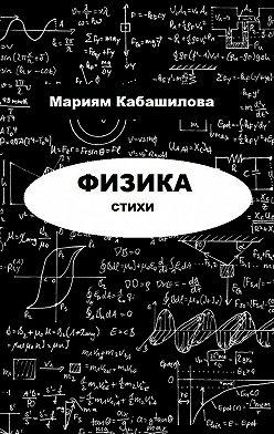 Мариям Кабашилова - Физика