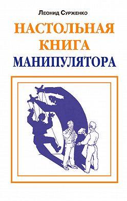 Леонид Сурженко - Настольная книга манипулятора