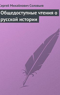 Сергей Соловьев - Общедоступные чтения о русской истории