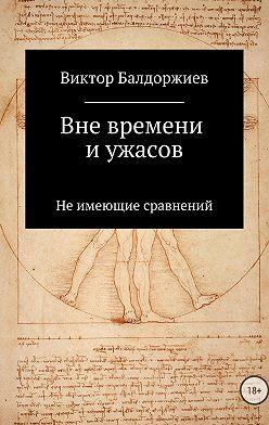 Виктор Балдоржиев - Вне времени и ужасов