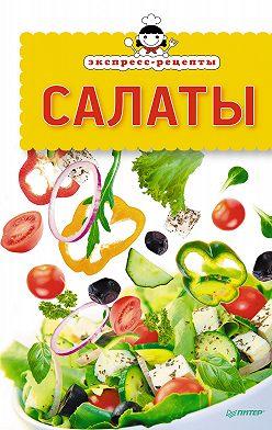 Сборник рецептов - Экспресс-рецепты. Салаты