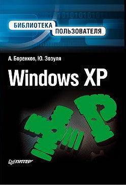 Андрей Боренков - Windows XP. Библиотека пользователя