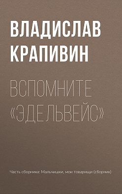 Владислав Крапивин - Вспомните «Эдельвейс»