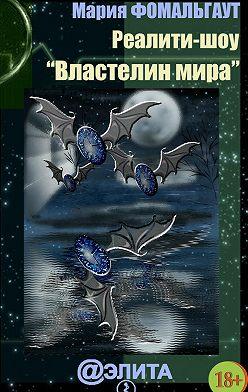 Мария Фомальгаут - Реалити-шоу «Властелин мира» (сборник)