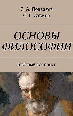 Сергей Поваляев - Основы философии. Опорный конспект