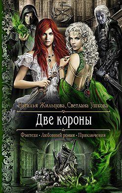 Наталья Жильцова - Две короны