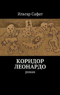 Ильгар Сафат - Коридор Леонардо. Роман