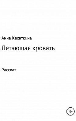 Анна Касаткина - Летающая кровать