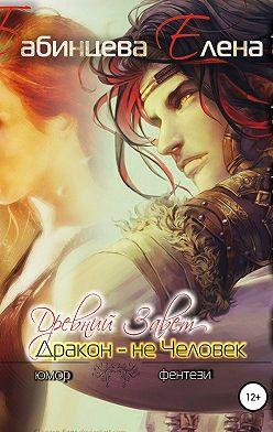 Елена Бабинцева - Древний завет. Дракон не человек