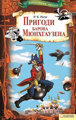 Рудольф Распе - Пригоди барона Мюнхгаузена