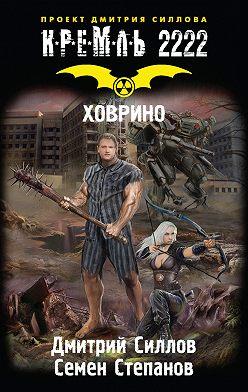 Дмитрий Силлов - Кремль 2222. Ховрино