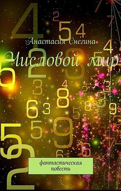 Анастасия Снегина - Числовоймир. Фантастическая повесть