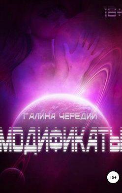 Галина Чередий - Модификаты