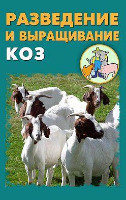 Илья Мельников - Разведение и выращивание коз