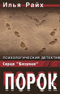 Илья Райх - Порок