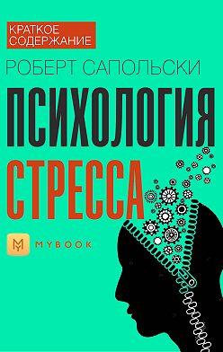 Владислава Бондина - Краткое содержание «Психология стресса»