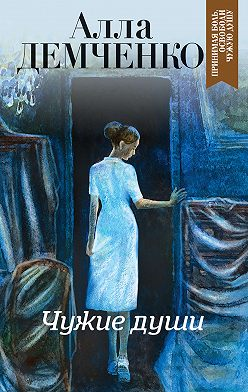 Алла Демченко - Чужие души