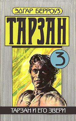 Эдгар Берроуз - Тарзан и его звери