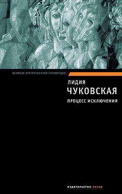 Лидия Чуковская - Процесс исключения (сборник)