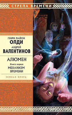 Генри Олди - Механизм Времени