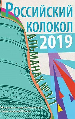 Альманах - Альманах «Российский колокол» №3/1 2019