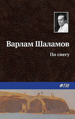 Варлам Шаламов - По снегу