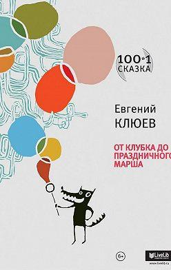 Евгений Клюев - От Клубка до Праздничного марша (сборник)