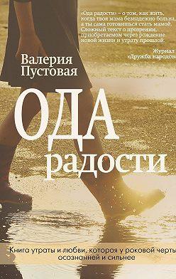 Валерия Пустовая - Ода радости