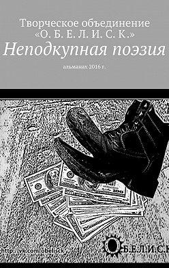 Павел Карачин - Неподкупная поэзия. Альманах 2016 г.