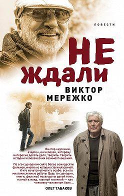 Виктор Мережко - Не ждали… (сборник)