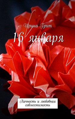 Ирина Грит - 16 января. Личность илюбовная совместимость