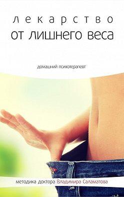Владимир Саламатов - Лекарство от лишнего веса