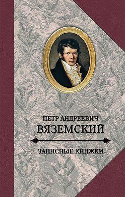 Петр Вяземский - Записные книжки