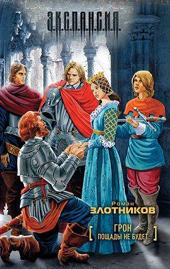 Роман Злотников - Пощады не будет