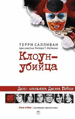 Терри Салливан - Клоун-убийца