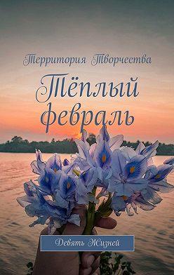 Валентина Спирина - Тёплый февраль. Девять Жизней