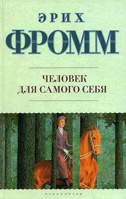 Эрих Фромм - Человек для самого себя