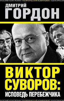 Дмитрий Гордон - Виктор Суворов: исповедь перебежчика