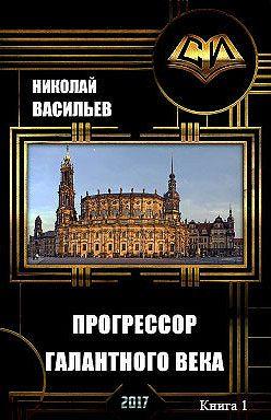 Николай Васильев - Прогрессор галантного века