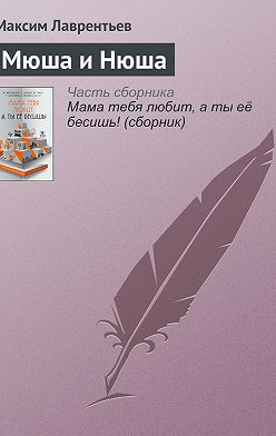 Максим Лаврентьев - Мюша и Нюша