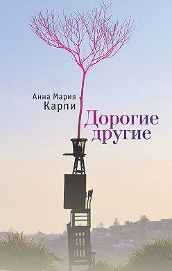 Анна Карпи - Дорогие другие