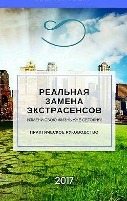 Эвелина Берг - Реальная замена экстрасенсов