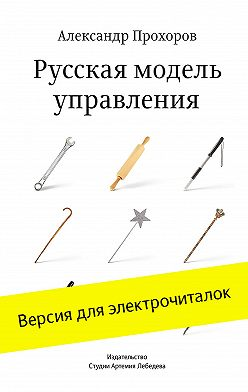Александр Прохоров - Русская модель управления