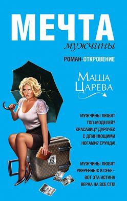 Маша Царева - Мечта мужчины