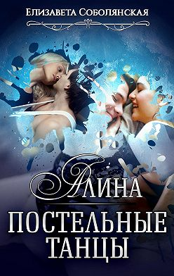 Елизавета Соболянская - Алина. Постельные танцы