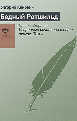 Григорий Канович - Бедный Ротшильд